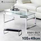 センターテーブル テーブル ガラス ガラステーブル リビングテーブル おしゃれ モダン 高級 105 ホワイト ブラック 白 黒 スタイリッシュ