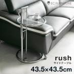 サイドテーブル ガラステーブル アイリーングレイ デザイナーズ リプロダクト E1027 RUSH 4段階調節