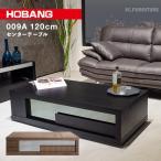 センターテーブル テーブル 木製 モダン 高級 オーク 引き出し付き ブラック 黒 ローテーブル HOBANG 009A おしゃれ 120