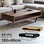 センターテーブル 木製 モダン 高級 120 ウォールナット ブラウン ブラック 黒 ナチュラル 北欧 ローテーブル リビングテーブル おしゃれ HOBANG SW-06A