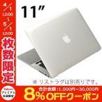 ショッピング2012 ノートパソコンカバー、ケース PowerSupport パワーサポート MacBook Air 11 エアージャケットセット クリア PMC-51 ネコポス不可