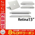POWER SUPPORT PMC-41 エアージャケットセット for Macbook Pro 15inch Retinaディスプレイ