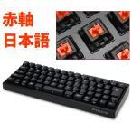 Bluetoothキーボード FILCO フィルコ Majestouch MINILA Air 68キー日本語カナなし 赤軸 FFBT68MRL/NB ネコポス不可