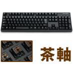 Bluetoothキーボード FILCO フィルコ Majestouch Convertible2 日本語キーボード メカニカル108キー 茶軸 FKBC108M/JB2 ネコポス不可