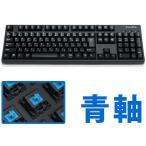 Bluetoothキーボード FILCO フィルコ Majestouch Convertible2 日本語キーボード メカニカル108キー 青軸 FKBC108MC/JB2 ネコポス不可