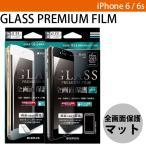 ショッピングPREMIUM iPhone6s ガラスフィルム LEPLUS iPhone 6 / 6s ガラスフィルム 全画面保護 マット 0.33mm 「GLASS PREMIUM FILM」 ルプラス ネコポス送料無料
