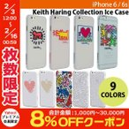 iPhone6・6s ケース、カバー キース・へリング キース・へリング  Keith Haring Collection Ice Case for iPhone 6 / iPhone 6s ネコポス可