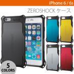 iPhone6s ケース エレコム iPhone 6 / 6s ゼロショックケース ネコポス可