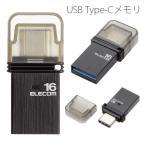 USBメモリ TypeC USB3.0 16GB エレコム ELECOM USB Type-Cメモリ 16G MF-CAU3116GBK ネコポス不可