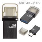 USBメモリ TypeC USB3.0 64GB エレコム ELECOM USB Type-Cメモリ 64G MF-CAU3164GBK ネコポス不可