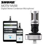 SHURE シュアー MOTIV MV88 iOS デジタル・ステレオ・コンデンサー・マイクロホン MV88A-A ネコポス不可