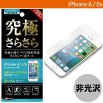 iPhone用液晶保護フィルム PGA ピージーエー iPhone 6s / 6用 液晶保護フィルム 究極さらさらアンチグレア PG-I6TA03 ネコポス可