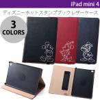 iPadケース Ray Out iPad mini 4 ディズニーホットスタンプブックレザーケース ネコポス可