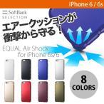 ショッピングSelection iPhone6・6s ケース、カバー SoftBank Selection EQUAL Air Shock for iPhone 6s/6 ネコポス送料無料