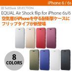ショッピングSelection iPhone6s ケース SoftBank Selection EQUAL Air Shock flip for iPhone 6s/6 ソフトバンクセレクション ネコポス可