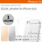 ショッピングSelection iPhone6s ケース SoftBank Selection EQUAL ultrathin for iPhone 6s/6 ネコポス送料無料