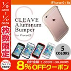 iPhone6・6s ケース、カバー Deff Cleave Aluminum Bumper for iPhone 6 / 6s ネコポス可