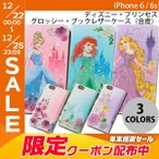 iPhone6・6s ケース、カバー Ray Out iPhone 6 / 6s プリンセスグロッシーブックレザーケース ネコポス可
