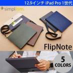 iPadケース Simplism 12.9インチ iPad Pro FlipNote フリップノートケース シンプリズム ネコポス不可