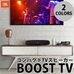 PCスピーカー JBL Boost TV - Bluetooth対応 コンパクトTVスピーカー ネコポス不可