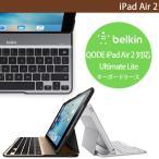 BELKIN QODE iPad Air 2 対応 Ultimate Lite キーボードケース ネコポス不可