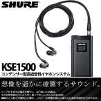 SHURE ���奢�� KSE1500 ��ײ�������ǥ�������ۥ��ƥॢ��װ��η� �ϥ��쥾�����б� KSE1500SYS-J-P �緿����