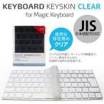 キーボードカバー BEFINE ビファイン キースキン Magic Keyboard 日本語配列用 キーボードカバー クリア BF7352MK ネコポス可