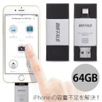 フラッシュメモリー BUFFALO バッファロー Lightning x USB3.0 対応 USBメモリー 64GB RUF3-AL064G-SV ネコポス不可