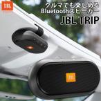 Bluetoothスピーカー JBL TRIP ジェイビーエル トリップ ネコポス不可