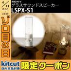 Bluetoothスピーカー SONY ソニー グラスサウンドスピーカー LSPX-S1 LSPX-S1 ネコポス不可