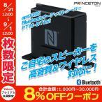 Bluetoothアダプター Princeton プリンストン aptX対応 Bluetooth オーディオレシーバー PTM-BTR2 ネコポス不可