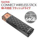 USBメモリ USB2.0 フラッシュメモリー 64GB SanDisk サンディスク Connect Wireless Stick - Wi-Fi 対応 フラッシュドライブ 64GB SDWS4-064G ネコポス可
