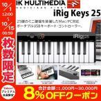 フォーカルコンピュータ IK Multimedia iRig Keys 25 IKM-OT-000052