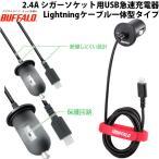 シガーソケット カーチャージャー Lightning BUFFALO 2.4A シガーソケット用USB急速充電器 Lightningケーブル一体型タイプ 1m ブラック ネコポス不可