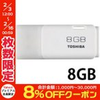 USBメモリ Toshiba 東芝 TransMemory USB2.0 フラッシュメモリー 8GB THN-U202W0080A4 ネコポス不可