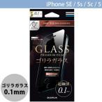 LEPLUS ルプラス iPhone SE / 5s / 5c / 5 ガラスフィルム ゴリラガラス 0.1mm 「GLASS PREMIUM FILM」 LP-I5SEFGG10 ネコポス可