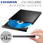 DVDドライブ IO Data アイオデータ USB 3.0対応 超薄型 ポータブルブルーレイドライブ BRP-UT6ALK ネコポス不可