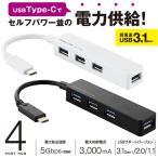 エレコム USB3.0ハブ Type-C  4ポート ブラック U3HC-A414BBK 1コ入