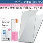 iPadケース エレコム ELECOM 9.7インチ iPad Pro / Air 2 シェルカバー スマートカバー対応 クリア TB-A16PV2CR ネコポス送料無料
