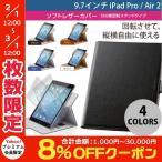 iPadケース エレコム 9.7インチ iPad Pro / Air 2 ソフトレザーケース 360度回転 ネコポス可
