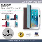 ショッピングイタリア iPadケース エレコム ELECOM 9.7インチ iPad Pro/薄型/イタリア高級レザー/ブルー TB-A16WDTBU ネコポス送料無料