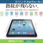 タブレット液晶保護フィルム エレコム ELECOM 9.7インチ iPad Pro / Air 2 指紋防止エアーレスフィルム (反射防止) TB-A16FLFA ネコポス可