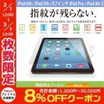 タブレット液晶保護フィルム エレコム ELECOM 9.7インチ iPad Pro / Air 2 指紋防止エアーレスフィルム (高光沢) TB-A16FLFANG ネコポス可