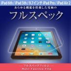 タブレット液晶保護フィルム エレコム エレコム 9.7インチ iPad Pro/保護フィルム/フルスペック/9H/ブルーライトカット/衝撃吸収/高光沢 ネコポス可
