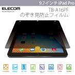 iPad Pro 9.7 保護フィルム アイパッド プロ  エレコ
