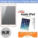 Ray Out レイアウト iPad 6th / 5th / 9.7インチ iPad Pro / iPad Air 2 / Air 液晶保護フィルム 指紋防止 光沢 RT-PA7F/A1 ネコポス可