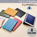 iPadケース Simplism 9.7インチ iPad Pro [FlipShell] フリップシェルケース ネコポス不可