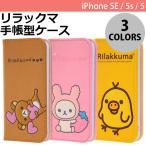 iPhoneSE・5s ケース、カバー Ray Out iPhone SE / 5s / 5 リラックマ 手帳型ケース ポップアップ ネコポス可