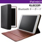 iPad mini4 mini3 キーボードケース エレコム ELECOM iPad mini 3 / 4 イタリアンソフトレザー Bluetooth キーボード TK-RC10IBK ネコポス不可