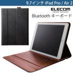 iPadケース エレコム ELECOM イタリアンソフトレザーBluetooth キーボード for 9.7インチ iPad Pro / iPad Air 2 TK-RC30IBK ネコポス不可